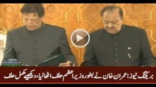 Imran Khan Oath Cermony For Prime Minister - Imran Khan Full Speech On taking Oath Of Pm Today