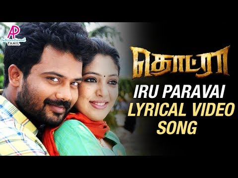 Iru Paravai Lyrical Video Song | Thodraa...