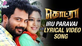 Iru Paravai Lyrical Song | Thodraa Tamil Movie | Prithvi | Veena | Uthamaraja | Senthil Das