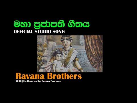 Prajapathi Song