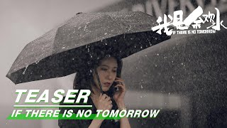How will you spend the last day of your life? 如果没有明天 |Teaser | If there is no tomorrow 我是余欢水 | iQIYI
