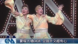 寶塚歌劇團8日至16日將在台北國家戲劇院舉辦寶塚歌劇團第二次台灣公演,...