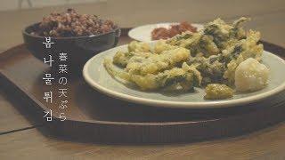 민들레식당 : 봄나물 튀김 [春菜の天ぷら]