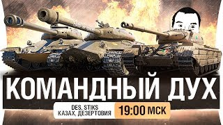 """""""Командный дух в КБ"""" • WoT"""