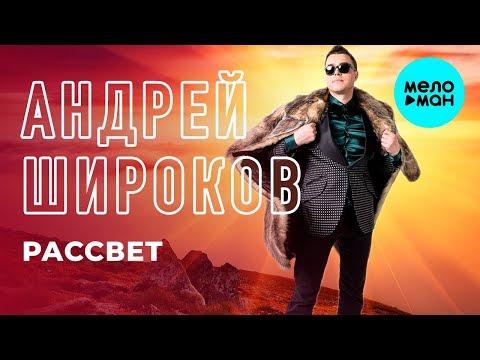 Андрей Широков - Рассвет Single