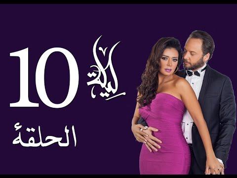 Leila Series - Episode 10 -  مسلسل ليلة - الحلقة العاشرة