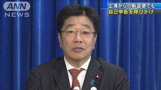 新型ウイルス 厚労省が上海便でも自己申告呼びかけ(20/01/21)