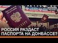 Россия раздаст паспорта на Донбассе Донбасc Реалии mp3