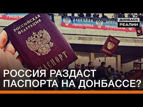 Россия раздаст паспорта