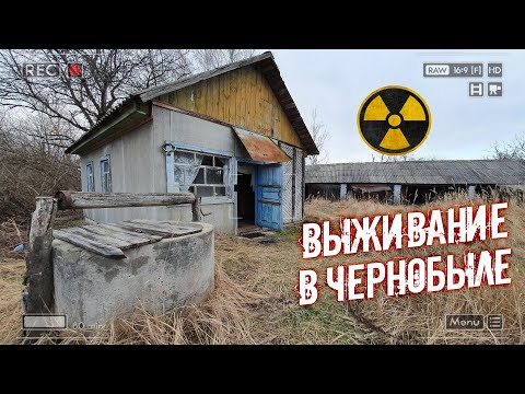 Что будет если жить в Зоне Отчуждения? Рыбалка в реке Припять. Нашел жилой дом в Чернобыле