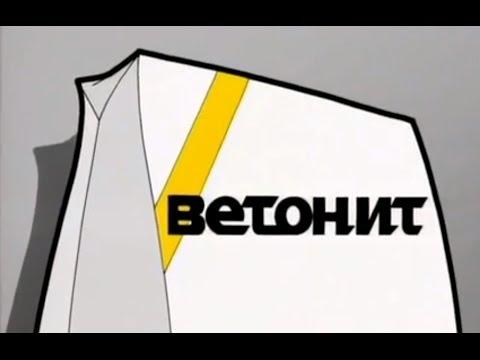 видео: Выравнивание стен шпаклевкой ВЕТОНИТ своими руками Обучение