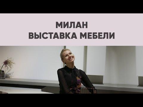 ОБЗОР САМОЙ КРУПНОЙ В МИРЕ МЕБЕЛЬНОЙ ВЫСТАВКИ - Isaloni 2016. Дизайн интерьера.
