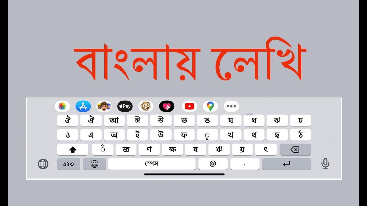 Bangla Keyboard on iphone and ipad. - YouTube