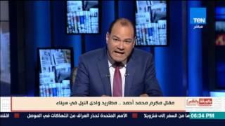 بالورقة والقلم - مقال مكرم محمد أحمد.. مطاريد وادى النيل في سيناء