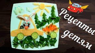 Украшение детских блюд и сервировка детского стола 🥘🍡🍢 Простые детские рецепты с фибиками