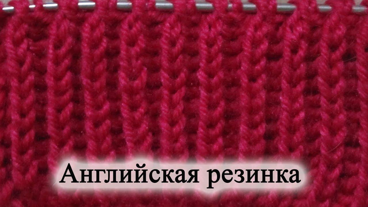 вязаный шарф спицами английская резинка схема