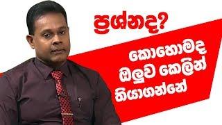 ප්රශ්නද? කොහොමද ඔලුව කෙලින් තියාගන්නේ   Piyum Vila   30 - 04 - 2019   Siyatha TV Thumbnail