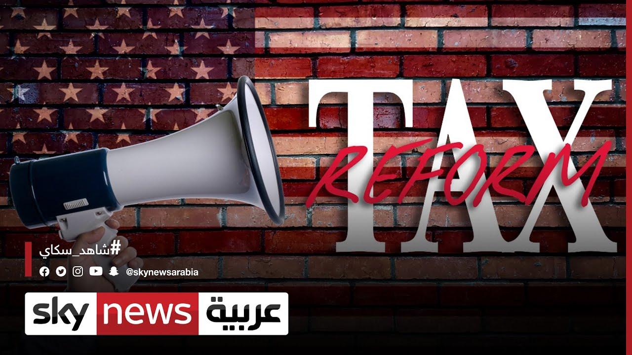خطة ضريبة أميركية تهدد عرش وول ستريت  | #الاقتصاد  - 15:55-2021 / 9 / 14