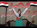 كواليس فيديو مصر --- بابا لولا اتخنق اوي فضل يقول كلام زي العسل وماما ولولا ماتو ضحك