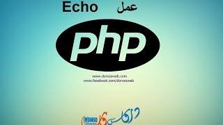 شرح echo أول صفحة php دورة php