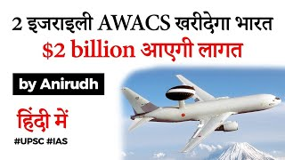 India Israel Defence Deal 2020, India to buy 2 AWACS aircraft from Israel, Know AWACS specifications