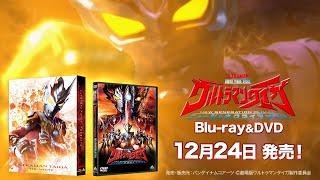 『劇場版ウルトラマンタイガ ニュージェネクライマックス』Blu-ray & DVD 2020年12月24日発売!