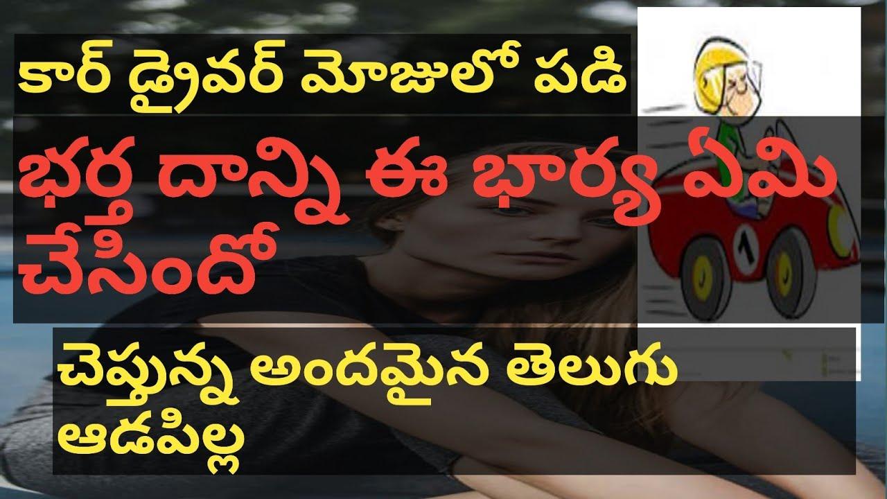 కార్ డ్రైవర్ మోజులో పడి ఈ పిల్ల భర్త దాన్ని ఎం చేసిందో తెలిస్తే షాక్ || బై ఆడపిల్ల||telugu news