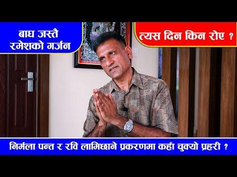 Ramesh Kharel राजनीतिमा आउँदै...भ्रष्ट र पापी नेताहरुको भण्डाफोर गर्दै दिए यस्तो चेतावनी