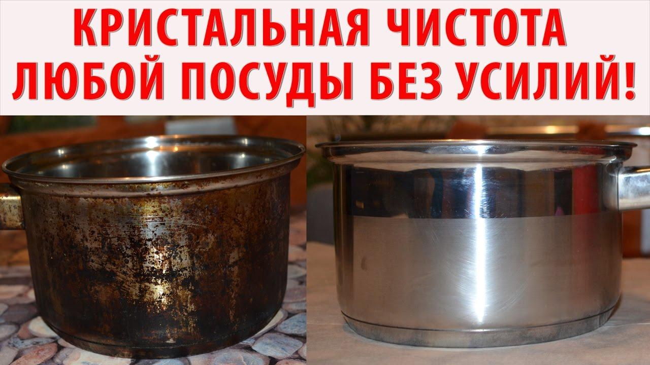 КАК ОЧИСТИТЬ КАСТРЮЛЮ, сковороду и другую посуду от нагара, жира .