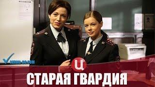 Сериал Старая гвардия (2019) 1-4 серии детектив на канале ТВЦ - анонс