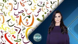 برنامج أبعاد | مشروع BizWorld .. اقرأ لتعليم اللغة العربية | حلقة 2018.03.16
