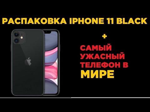 Распаковка IPhone 11 + самый ужасный смартфон в мире