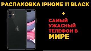 Розпакування iPhone 11 + найжахливіший смартфон у світі