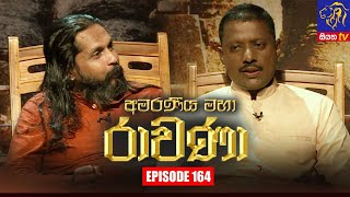 Amaraneeya Maha Ravana   Episode 164   07 – 10 – 2021   SIYATHA TV Thumbnail