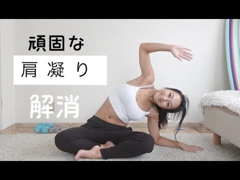 頑固な肩こり解消(7分)