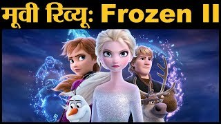 Frozen II Movie Review | Chris Buck, Jennifer Lee | Priyanka Chopra, Parineeti Chopra | Walt Disney