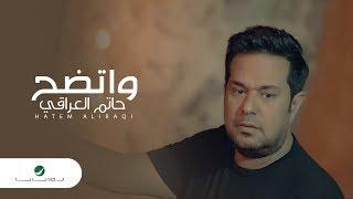 Hatem Aliraqi ... Wtadah - Video Clip | حاتم العراقي ... واتضح - فيديو كليب