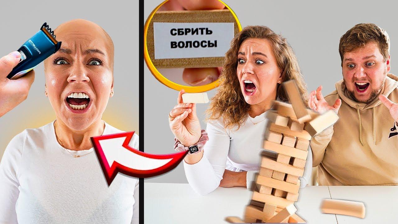 ЭКСТРЕМАЛЬНАЯ ДЖЕНГА С НАКАЗАНИЯМИ !