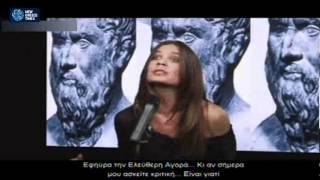 «Με λένε Κατερίνα και είμαι Ελληνίδα!»