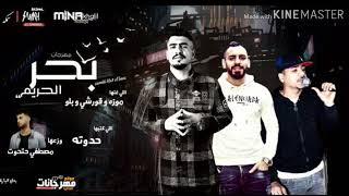 أسمع مهرجان بحر الحريم 2019   احمد موزه و باللو   قورشي   توزيع مصطفي حتحوت