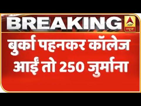 Patna: बुर्का बैन करने पर छात्राओं ने जताई नाराजगी, Principal ने दी सफाई | ABP News Hindi