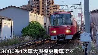 『3500系1次車!大規模更新編成、内装もリニューアル』名鉄3502F普通金山行き、成岩駅到着