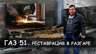 Ремонт рамы ГАЗ 51. Реставрация за 90 дней.