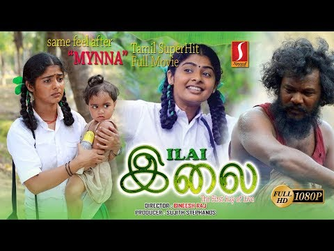 New Tamil Movie இலை | ILAI | Latest...