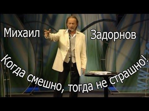 """Михаил Задорнов. Концерт """"Когда смешно, тогда не страшно!"""""""
