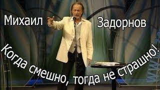 Михаил Задорнов. Когда смешно, тогда не страшно!(Концерт Михаила Задорнова