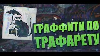 Как рисовать граффити по трафарету?! / How to draw graffiti?(Трафарет в фотошоп - http://www.youtube.com/watch?v=au1sHE6tC_g Лучшая партнерская медиасеть AIR - http://join.air.io/TheVovkaCom Подключайся!..., 2015-09-13T12:44:43.000Z)