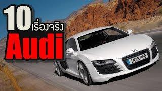 10 เรื่องจริงของรถ Audi (ออดี้) ที่คุณอาจไม่เคยรู้ ~ LUPAS