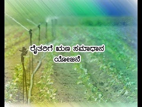 One time settlement Scheme for farmers'-ರೈತರಿಗೆ ಋಣ ಸಮಾಧಾನ ಯೋಜನೆ