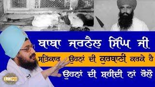 24 September 2017 - Baba Jarnail Singh Ji Khalsa LYNDEN - USA